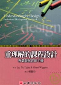 重理解的課程設計 :  專業發展實用手冊 /