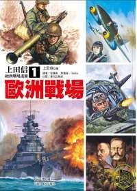 歐洲戰場:上田信經典戰場畫冊1