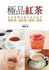 極品紅茶:紅茶基礎知識 & 沖泡技巧:熱紅茶.冰紅茶.果茶.奶茶
