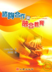 諮詢合作與融合教育 =  Creating collaborative and inclusive schools /