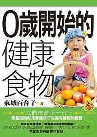 0歲開始的健康食物 /