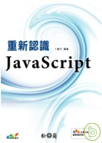 重新認識JavaScript