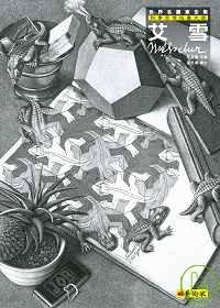 艾雪 = M. C. Escher