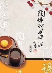 陶謝詩選評注 /