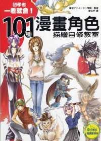 101種漫畫角色描繪自修教室(...