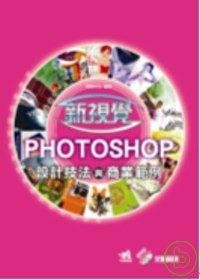 新視覺Photoshop設計技法與商業範例