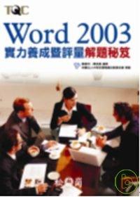 Word 2003實力養成暨評...