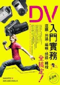 DV入門實務 - 選購、拍攝、...
