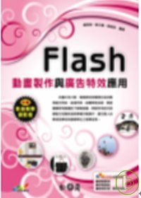 Flash動畫製作與廣告特效應用