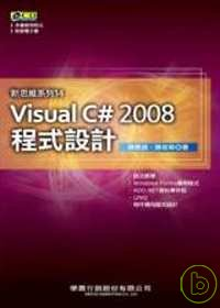 Visual C# 2008程式設計