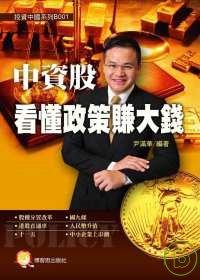 中資股:看懂政策賺大錢