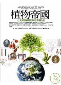 植物帝國:七大經濟綠寶石與世界權力史