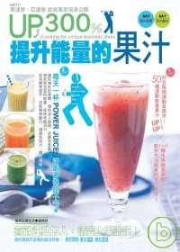 UP300%提升能量的果汁