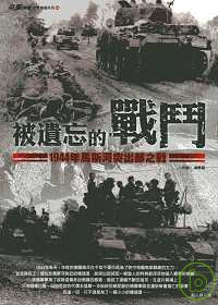 被遺忘的戰鬥:1944年馬斯河突出部之役