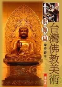 臺灣佛教美術,供像篇