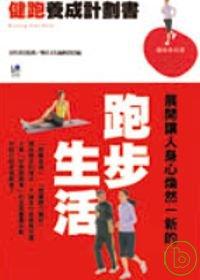 健跑養成計劃書 :  Running start book /