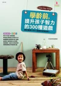 學齡前,提升孩子智力的300種遊戲 /