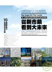 從新市鎮看到大未來 : 10個國際城市品牌再造全記錄 = The hope of the future /