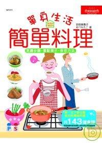單身生活簡單料理 : 烹調步驟+重點提示+保存方法