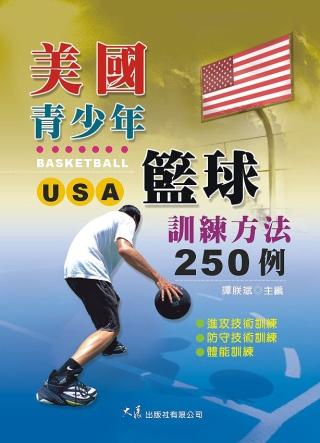 美國青少年籃球訓練方法250例 /