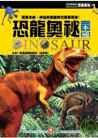 恐龍奧祕一本通