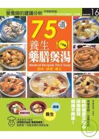 75道保養健康身體的藥膳與煲湯 =  Medical recipe & thick soup : 美味低卡 健康窈窕 /