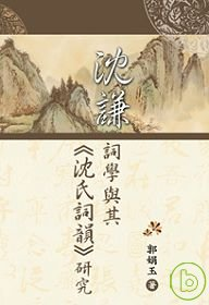 沈謙詞學與其<<沈氏詞韻>>研究 /