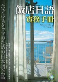 飯店日語實務手冊