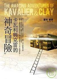 卡瓦利與克雷的神奇冒險