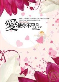 愛,使你不平凡 =  Think about love /