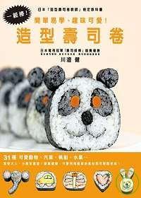 一級棒!造型壽司捲