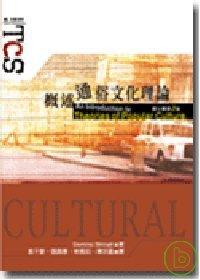 概述通俗文化理論(原文書第2版)