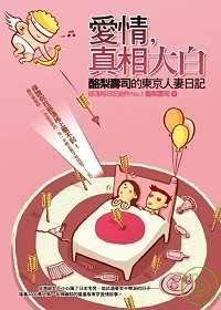 愛情,真相大白:酪梨壽司的東京人妻日記