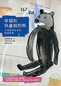 幸福到快暈倒的熊:七個感受生命的愉快故事