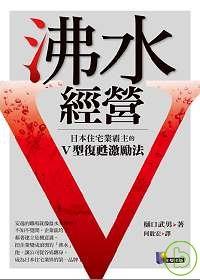 沸水經營:日本住宅叢霸主的V型復甦激勵法