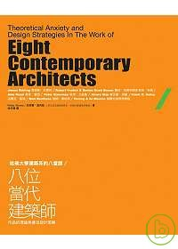 哈佛大學建築系的八堂課 :  八位當代建築師作品的理論焦慮及設計策略 /