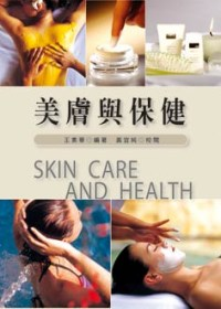 美膚與保健