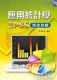 應用統計學:SPSS完全攻略