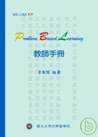 Problem based learning教師手冊 /