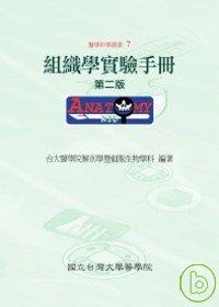 組織學實驗手冊(第二版)