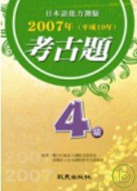 日本語能力測驗2007年考古題...