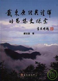 戴東原經典詮釋的思想史探索