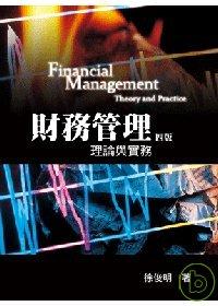 財務管理:理論與實務
