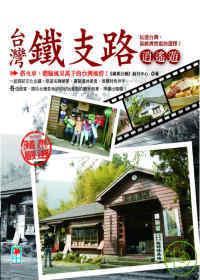 台灣鐵支路逍遙遊