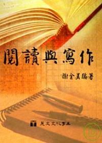 閱讀與寫作 /