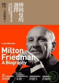 傅利曼的選擇:從自由主義經濟學者到公眾知識分子