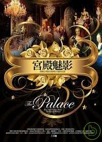 宮殿魅影:埋藏在華麗宮殿裡的美麗與哀愁