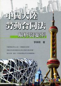 中國大陸勞動合同法解析與案例