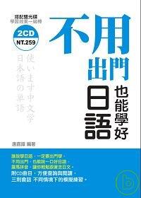 不用出門也能學好日語 /