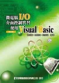 微電腦I O介面控制實習~ Visual Basic 附範例光碟  修訂版